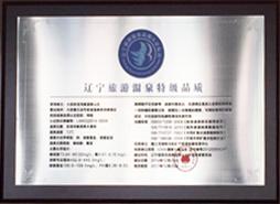 辽宁省温泉协会评选辽宁旅游温泉特级品质