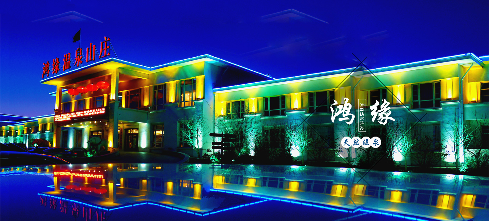 大连温泉酒店