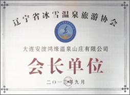 辽宁省温泉协会会长单位