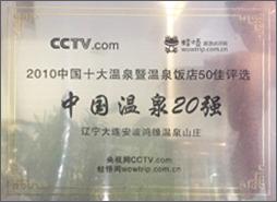 央视网、蛙晤网评选中国温泉20强