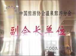 中国温泉协会副会长单位
